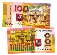 100 РУБЛЕЙ - Большой Театр. Москва. Памятная банкнота