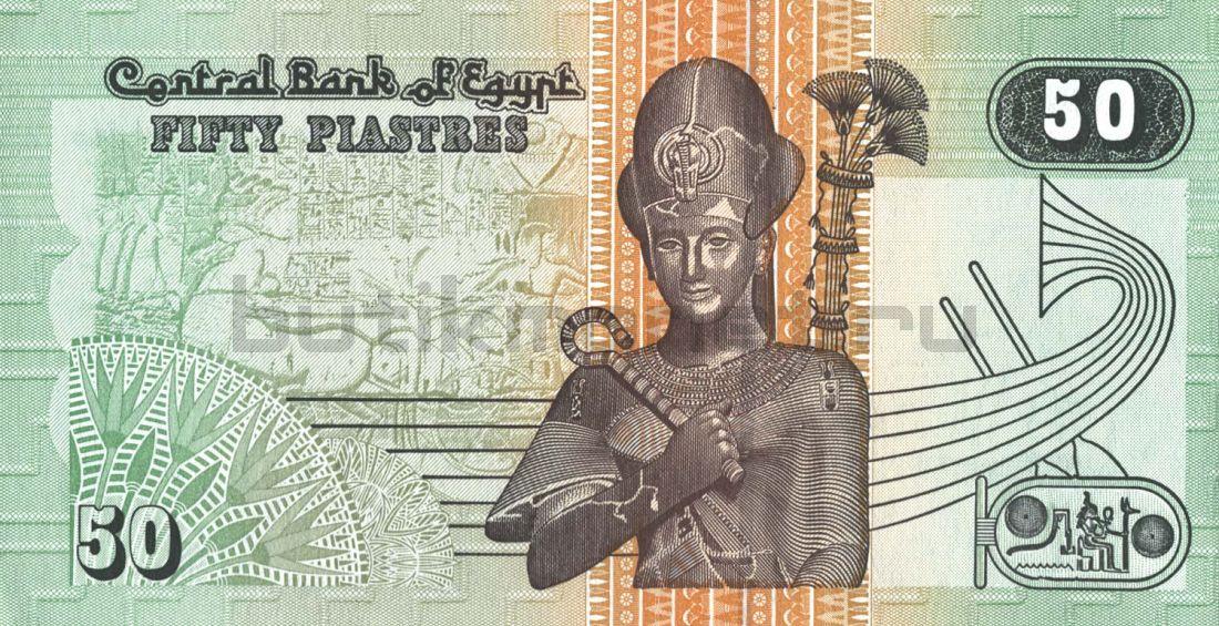 50 пиастров 2005 Египет