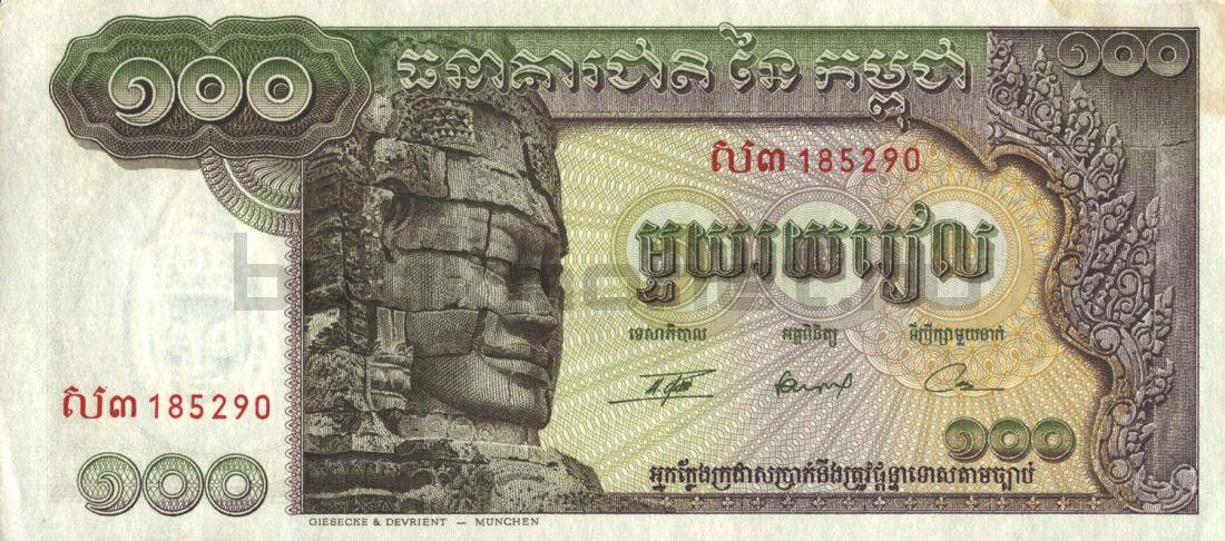 100 риелей 1972 Камбоджа