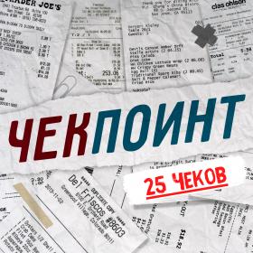 """Чекпоинт"" от ПРИДУМЩИКИ (25 чеков)"