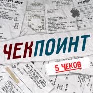 """Чекпоинт"" от ПРИДУМЩИКИ (5 чеков)"
