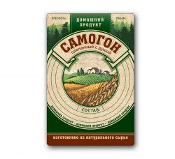 Этикетка Самогон, зеленая, 48 шт.