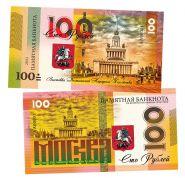 100 РУБЛЕЙ - ВДНХ. Москва. Памятная банкнота