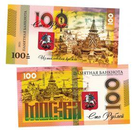 100 РУБЛЕЙ - Измайловский кремль. Москва. Памятная банкнота