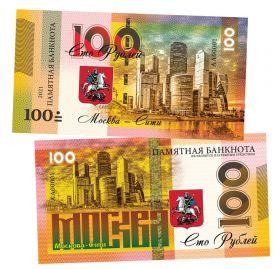 100 РУБЛЕЙ - Москва-Сити. Москва. Памятная банкнота