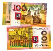 100 РУБЛЕЙ - Московский Кремль. Москва. Памятная банкнота