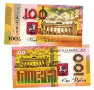 100 РУБЛЕЙ - Парк Горького. Москва. Памятная банкнота