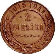 2 КОПЕЙКИ 1915 г. ОРИГИНАЛ, НИКОЛАЙ 2