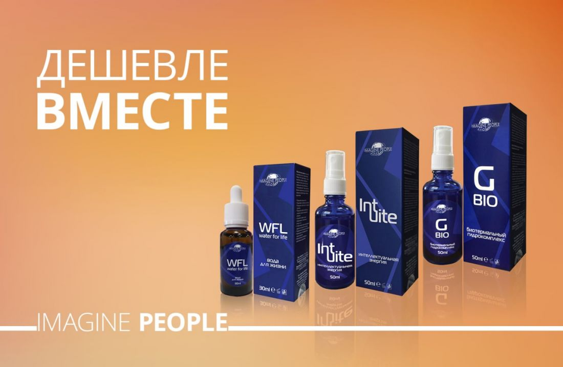 Water for life + Intuite + G-bio