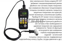 В7-237 толщиномер ультразвуковой цена