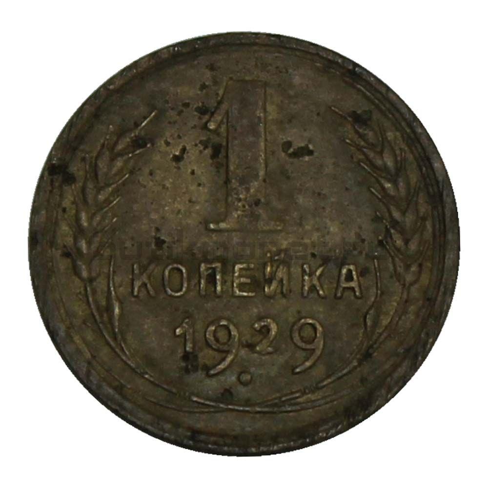 1 копейка 1929 F
