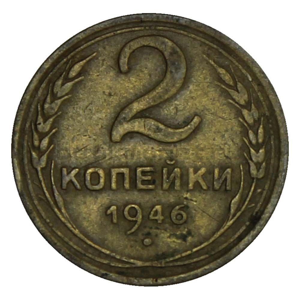 2 копейки 1946 F