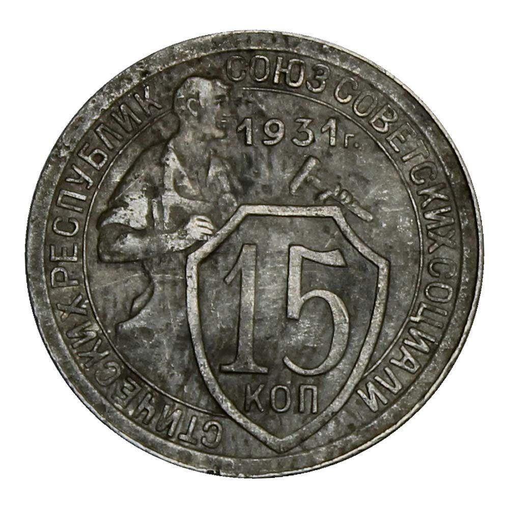 15 копеек 1931 XF