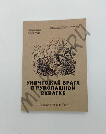 Уничтожай врага в рукопашной схватке. Воениздат НКО СССР 1942 (репринтное издание)