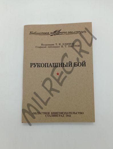 Рукопашный бой. Сталинград 1942 (репринтное издание)