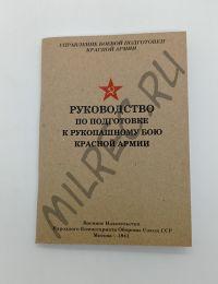 Руководство по подготовке к рукопашному бою Красной Армии 1941 (репринтное издание)