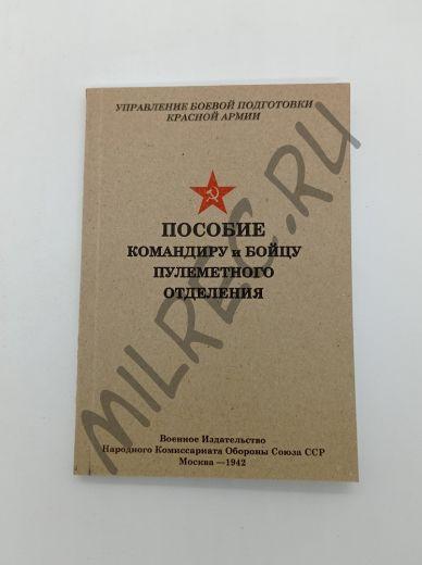 Пособие командиру и бойцу пулеметного отделения 1942 (репринтное издание)