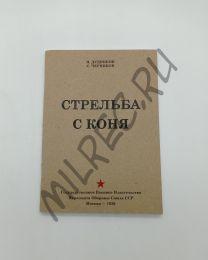 Стрельба с коня 1936 (репринтное издание)