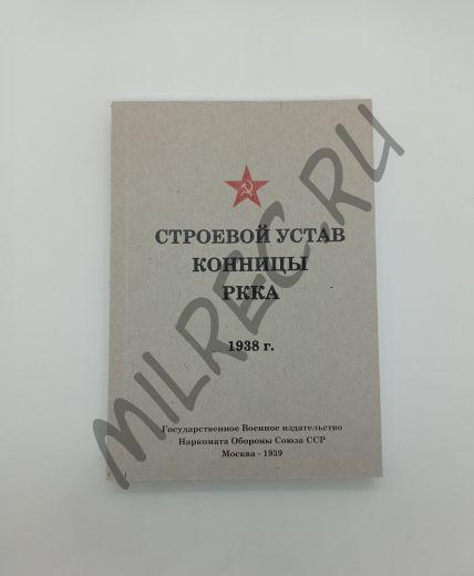 Строевой устав конницы РККА 1938 г. (репринтное издание)