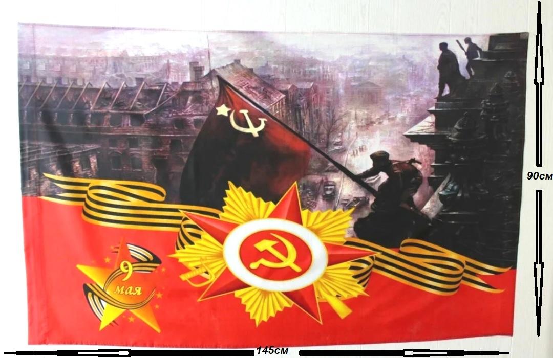Флаг 9 мая солдат над рейхстагом 145х90см