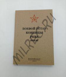 Боевой устав конницы РККА (БУК-38) (репринтное издание)