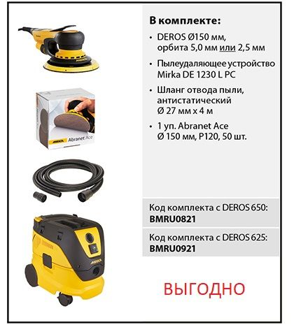 Комплект MIRKA BMRU0921: шлифмашинка Deros 625CV и пылесос DE 1230 L PC