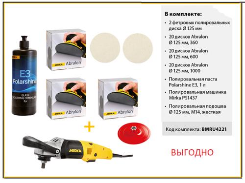 Комплект для полировки стекла BMRU4221 MIRKA
