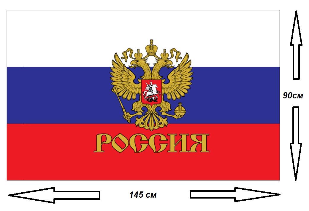 Флаг Россия с гербом 90х145см.
