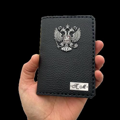 Кожаная обложка на паспорт с гербом РФ и именной гравировкой