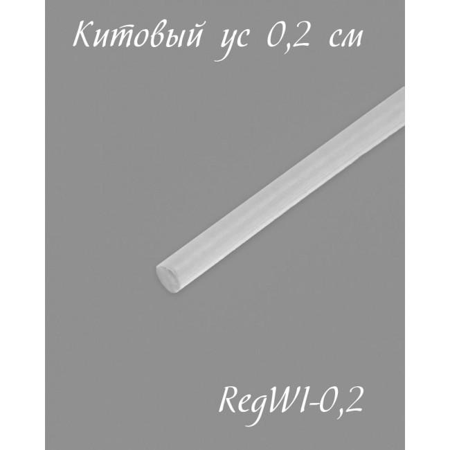 Регилин - китовый ус 0,2 см