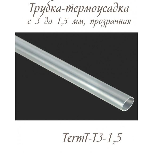 Трубка термоусаживаемая с 3 до 1,5 мм для регилина 0,2 см.