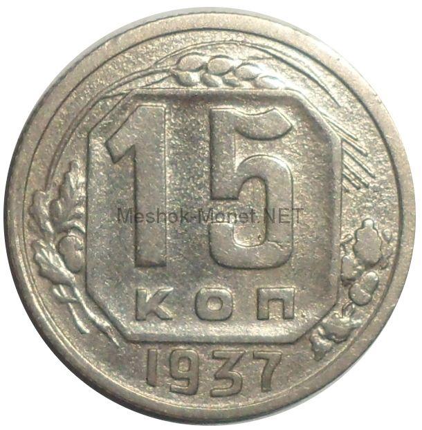 15 копеек 1937 года # 5