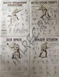 """Серия плакатов """"Рукопашный бой"""" 1942  (репринтное издание)"""
