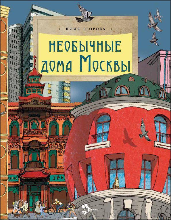 Книга «Необычные дома Москвы»