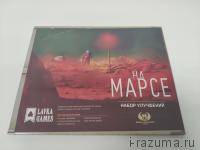 На Марсе Набор улучшений