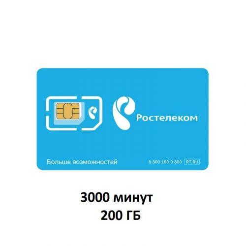 SIM-карта Ростелеком 3000 минут, 200ГБ