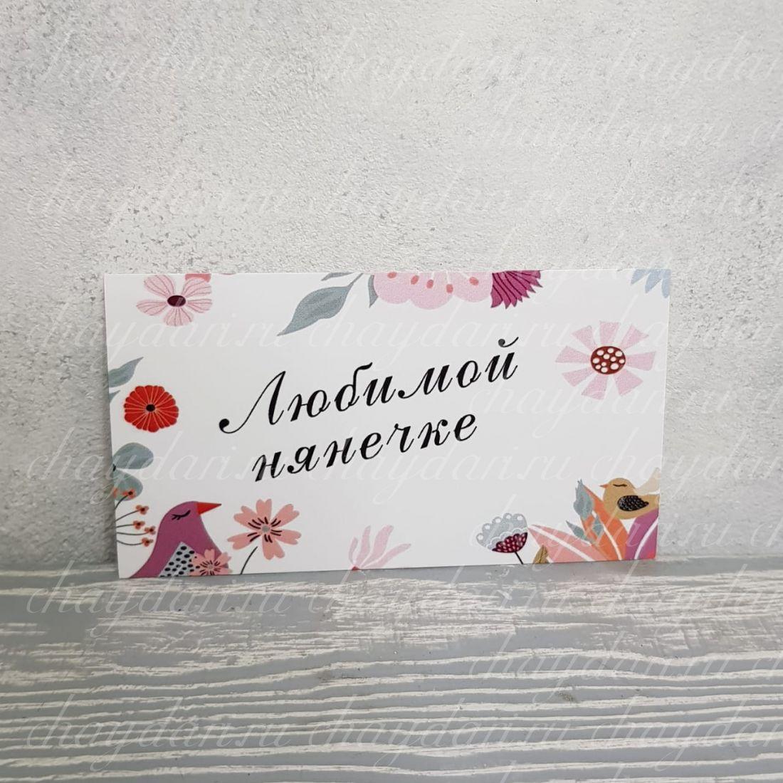 """Карточка """"Любимой нянечке"""""""