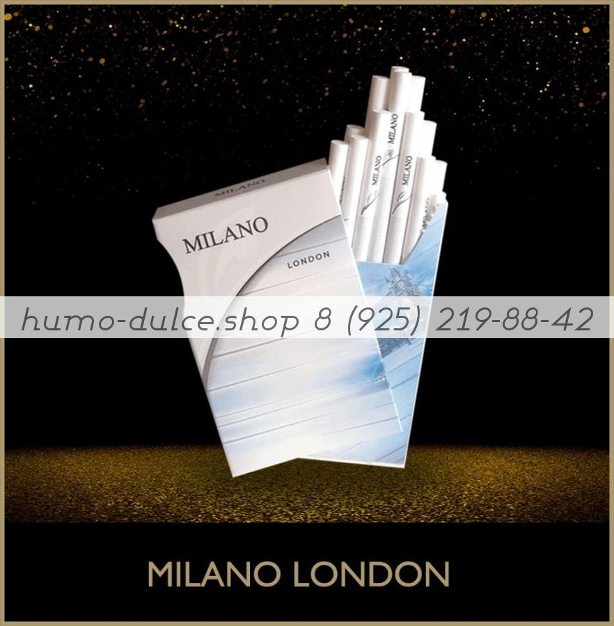 Milano London минимальный заказ 1 коробка (50 блоков) можно миксом