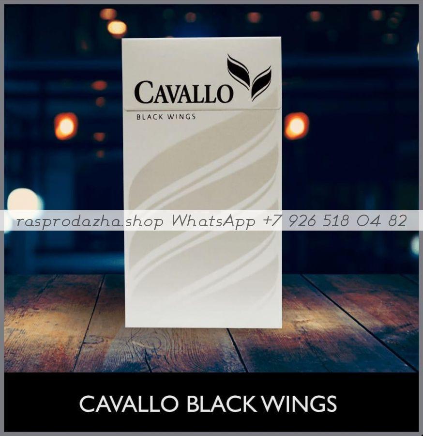 Cavallo Black Wings минимальный заказ 1 коробка (50 блоков) можно миксом