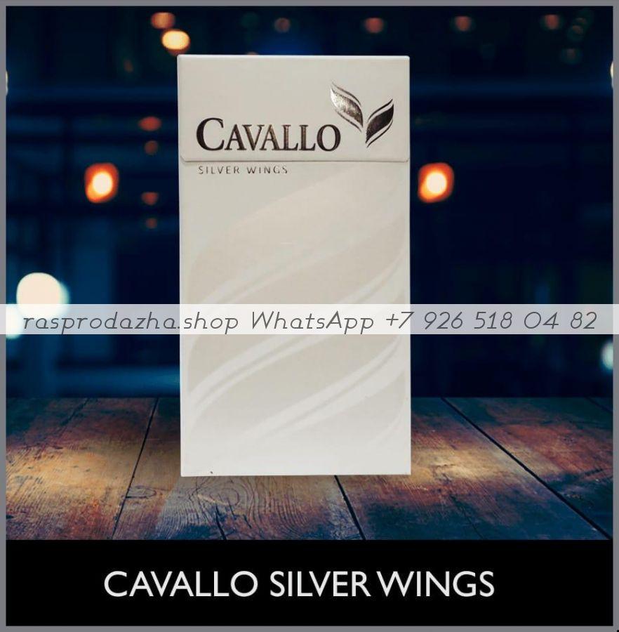 Cavallo Silver Wings минимальный заказ 1 коробка (50 блоков) можно миксом