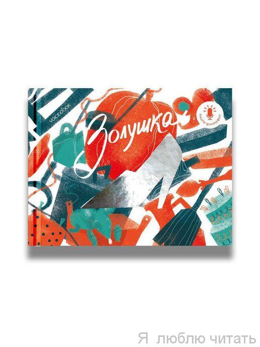 Мини-книга-диктофон Золушка