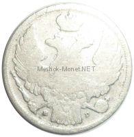 15 копеек - 1 злотый 1833 года НГ # 1