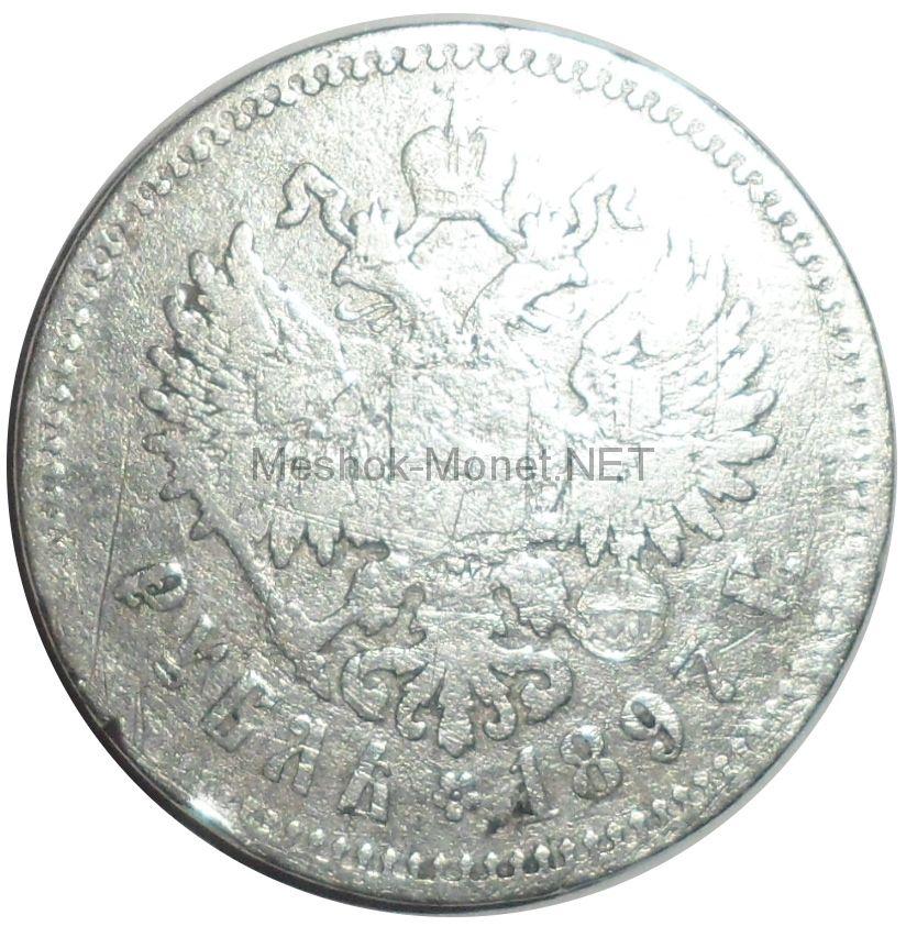 1 рубль 1897 года ** # 2
