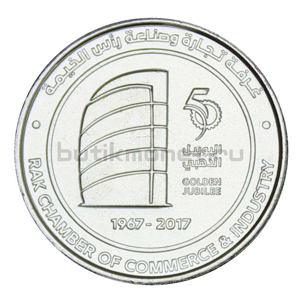 1 дирхам 2017 ОАЭ 50 лет Торгово-промышленной палате Рас-Аль-Хаймы
