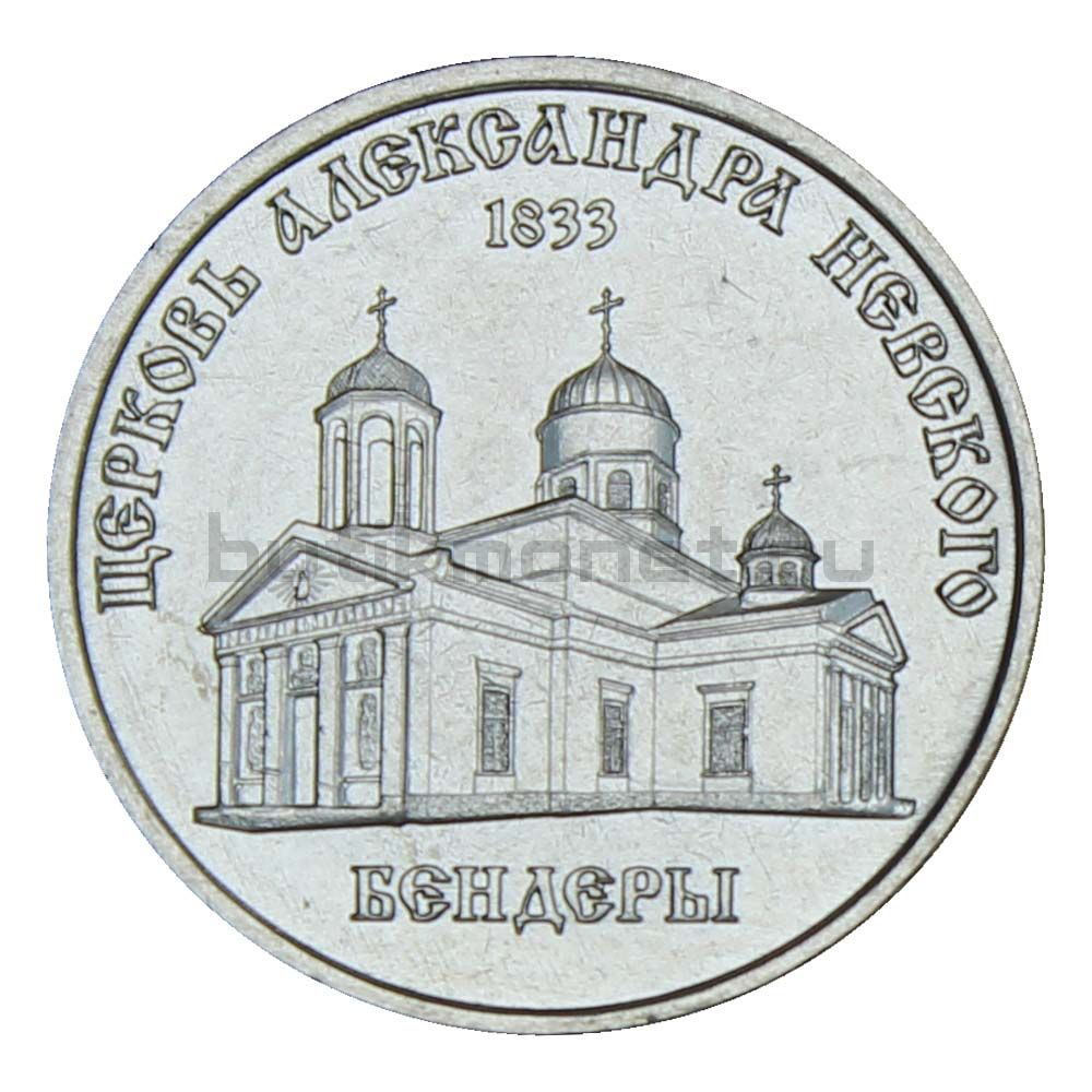 1 рубль 2020 Приднестровье Церковь Александра Невского г. Бендеры