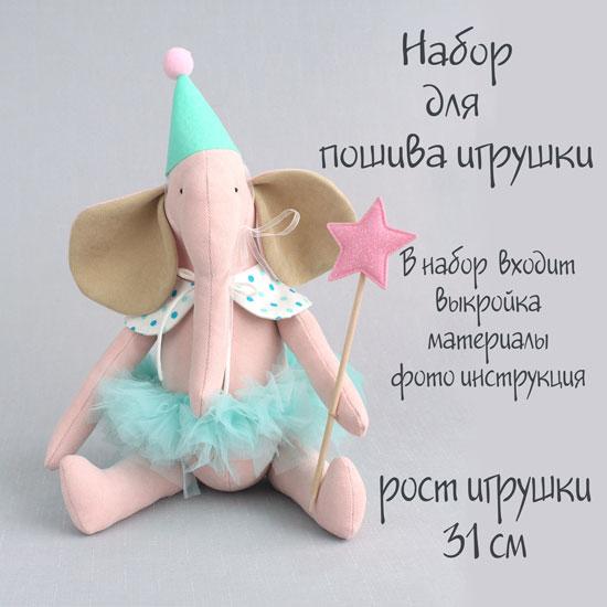 Набор для шитья игрушки Моника