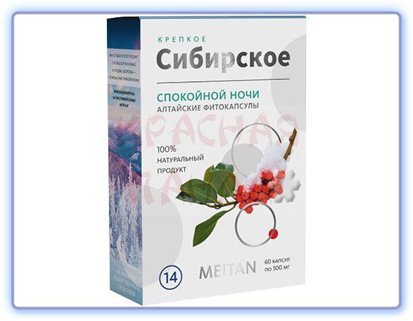 МейТан СПОКОЙНОЙ НОЧИ алтайские фитокапсулы № 14