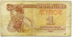 Украина 1 карбованец 1991