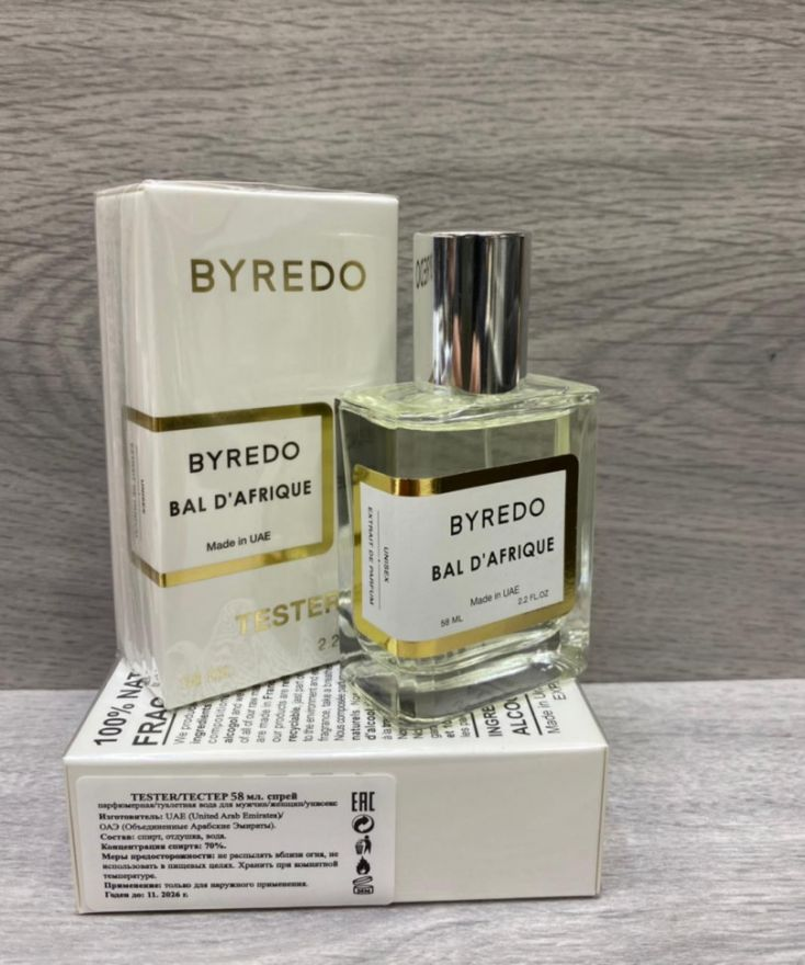 Тестер Byredo Bal D'Afrique 58 мл