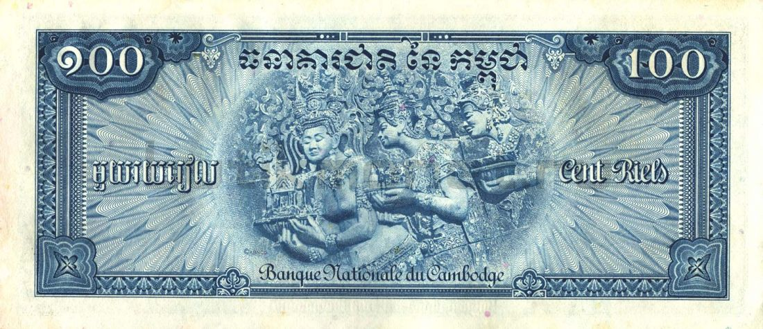 100 риелей 1972 Камбоджа AU